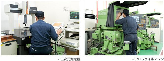 三次元測定器・プロファイルマシン