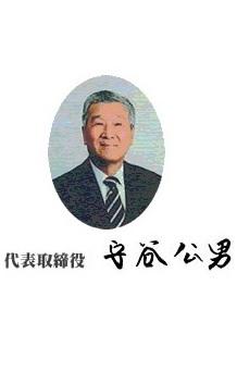 株式会社ヨコヤマ精工 代表取締役社長 田牧 廣志